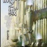 诸神之城:伊岚翠.epub