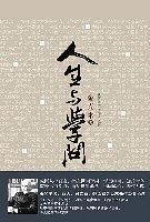 人生与学问 - 金克木.azw3