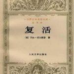 托尔斯泰集02-复活(精装版).azw3