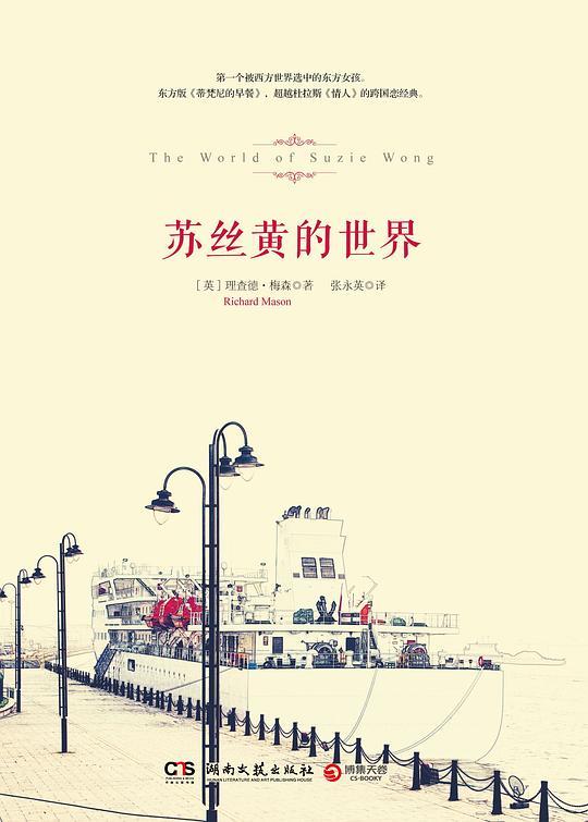 苏丝黄的世界