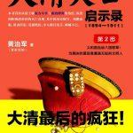 大清灭亡启示录(1894—1911).第2部 - 黄治军.mobi