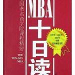 MBA十日读:美国著名商学院课程精要-[美]史蒂文·西尔比格-郑伏虎&曹建海(译)-中信出版社-1997.pdf