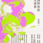 《中国特色的犯罪》TXT.txt