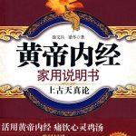 黄帝内经家用说明书:上古天真论 (国医健康绝学系列) - 徐文兵.mobi