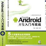 Android 开发入门与实战(第二版).mobi