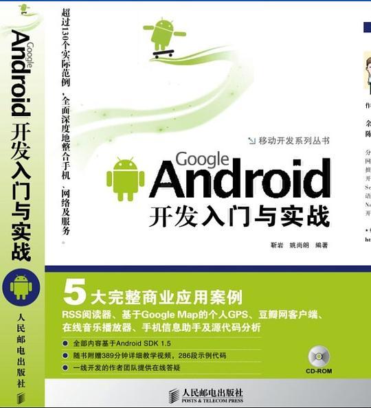 Google Android开发入门与实战