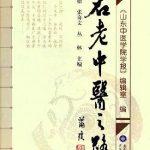 080-中医之钥.txt