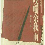 11月27日 文学创作中的未知结构(上) 余秋雨.txt
