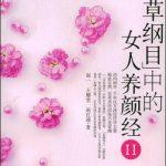 《本草纲目》中的女人养颜经Ⅱ.mobi