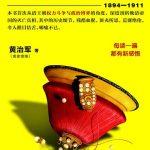 大清灭亡启示录(1894-1911) - 黄治军.epub