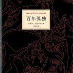 百年孤独(范晔译本).mobi