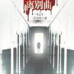 死亡通知单之离别曲(上).azw3