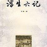 浮生六记 (BookDNA典藏书系) - 沈复.azw3