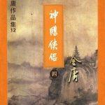 神雕侠侣(四).mobi