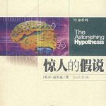 第一推动丛书(第2辑)-惊人的假说:灵魂的科学探索-[英]F·克里克-汪云九(译)-湖南科学技术出版社-2007.pdf