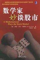数学家妙谈股市