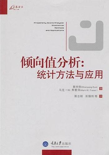 倾向值分析:统计方法与应用-[美]郭申阳-郭志刚(译)-重庆大学出版社-2012.pdf