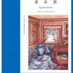 阿加莎·克里斯蒂作品集(套装共40册).azw3
