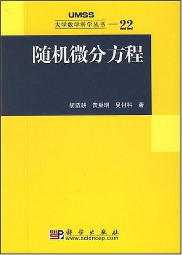 大学数学科学丛书22-随机微分方程-胡适耕 等-科学出版社-2008.pdf