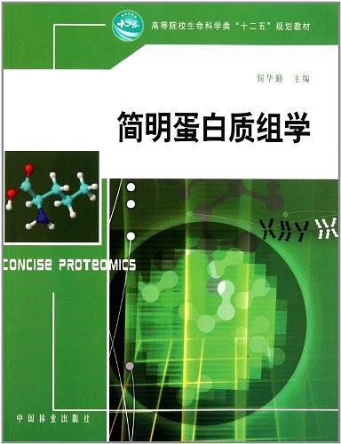 简明蛋白质组学-何华勤-中国林业出版社-2011.zip