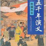 五千年演义:明国风云-郎享伯.epub