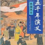 五千年演义:明国风云-郎享伯.mobi