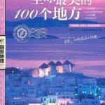 图说天下·国家地理系列·全球最美的100度假天堂.azw3