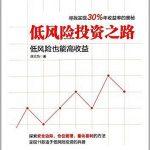 低风险投资之路-徐大为-中国经济出版社-2014.pdf
