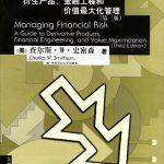 金融学译丛-管理金融风险:衍生产品、金融工程和价值最大化管理(第3版)-[美]查尔斯·W·史密森-中国人民大学出版社-2003.pdf