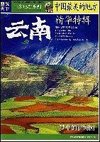 图说天下·国家地理系列·中国最美的地方[精华特辑]:四川 .mobi