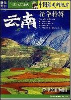 图说天下·国家地理系列·中国最美的地方[精华特辑]:四川 .azw3