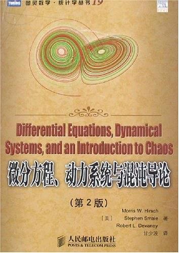 微分方程、动力系统与混沌导论