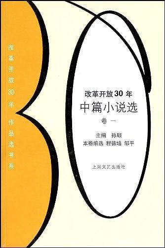 改革开放30年中篇小说选(卷1)