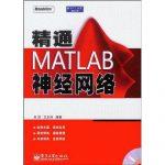 MATLAB精品丛书-精通MATLAB神经网络-朱凯&王正林-电子工业出版社-2010.pdf