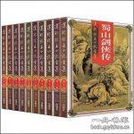 蜀山剑侠传(8册)-还珠楼主.epub