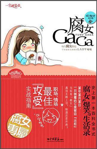 腐女GaGa