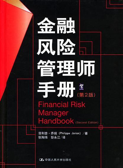 金融风险管理师手册