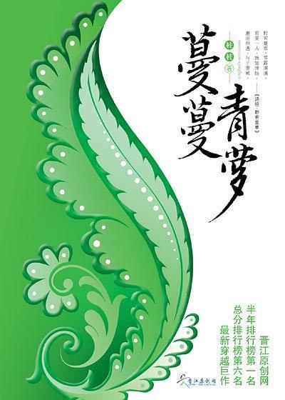 蔓蔓青萝(全2册)