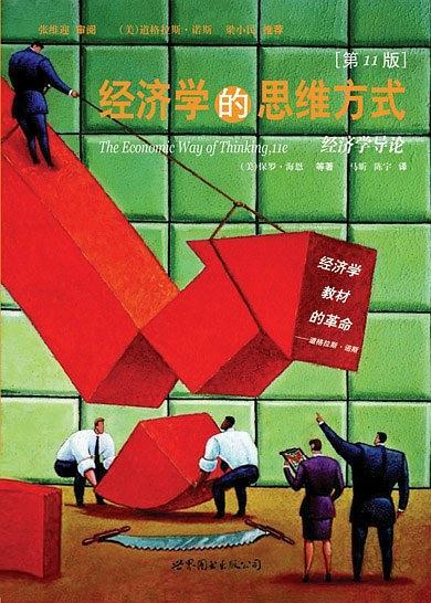 经济学的思维方式(第11版)
