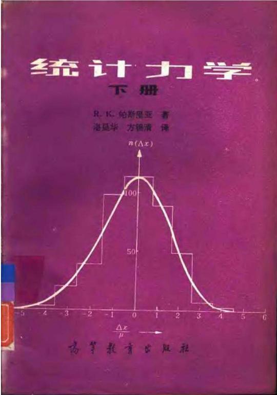 统计建模与R软件(下册)-薛毅-清华大学出版社-2006.pdf