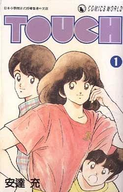 Touch (Vol. 01)
