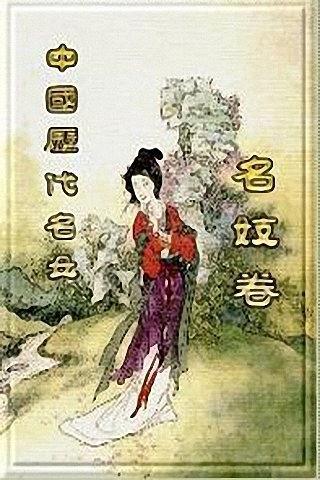 《中国历代名女》之名妓卷