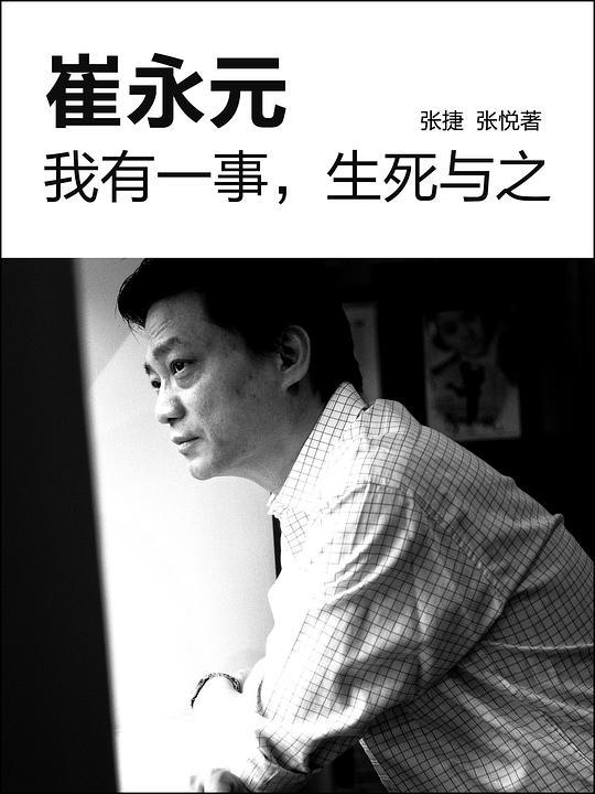 崔永元:我有一事,生死与之(中国故事)