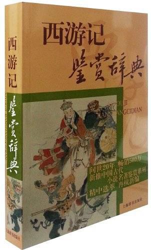 中国古代小说名著鉴赏系列