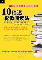10倍速影像阅读法