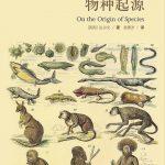 科学素养文库·科学元典丛书(第1辑)-物种起源-[英]达尔文-北京大学出版社-2005.pdf