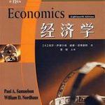 经济学(第18版)-[美]保罗·A·萨缪尔森-人民邮电出版社-2008.pdf