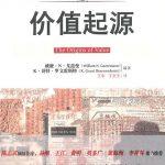 价值起源(中文版)-[美]威廉·N·戈兹曼-王宇 等(译)-万卷出版公司-2010.pdf