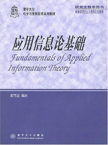 应用信息论基础