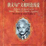 广义相对论基础(英中对照)-[美]阿尔伯特·爱因斯坦.pdf